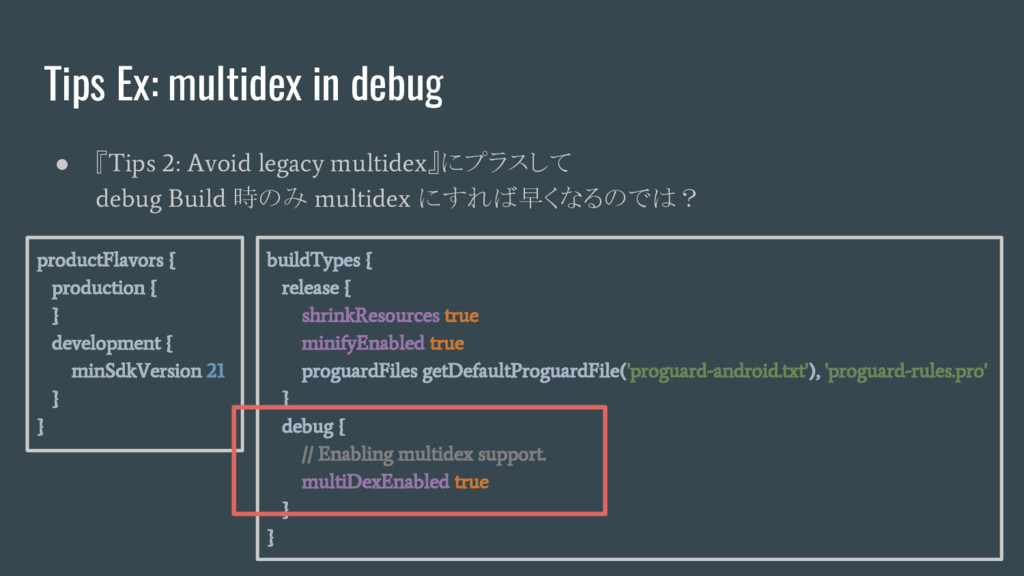 Tips Ex: multidex in debug ● 『 Tips 2: Avoid le...