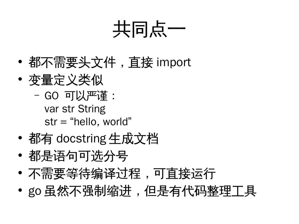 共同点一 • 都不需要头文件,直接 import • 变量定义类似 – GO 可以严谨: va...