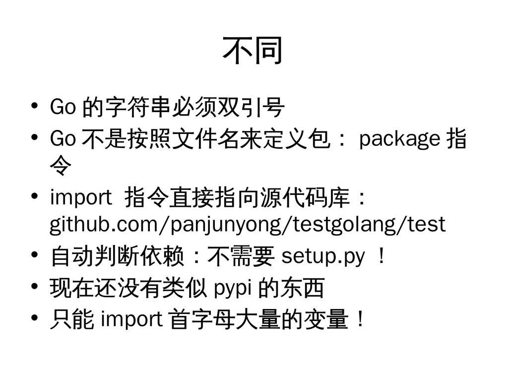 不同 • Go 的字符串必须双引号 • Go 不是按照文件名来定义包: package 指 令...