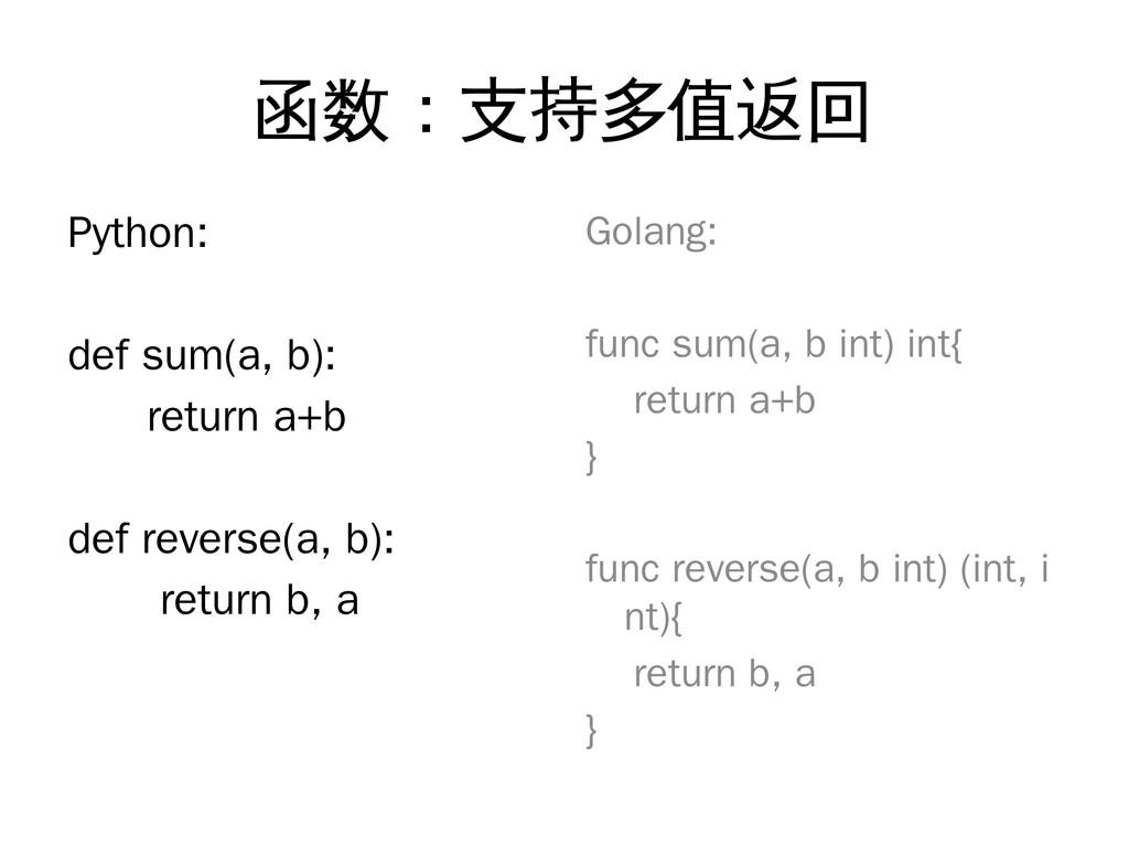 函数:支持多值返回 Python: def sum(a, b): return a+b def...