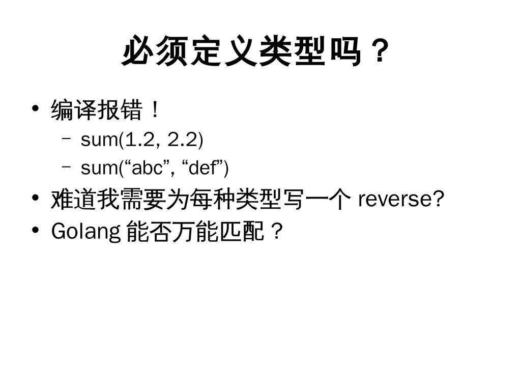"""必须定义类型吗? • 编译报错! – sum(1.2, 2.2) – sum(""""abc"""", """"..."""