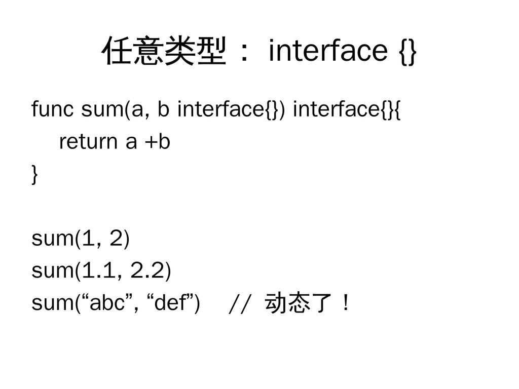 任意类型: interface {} func sum(a, b interface{}) i...