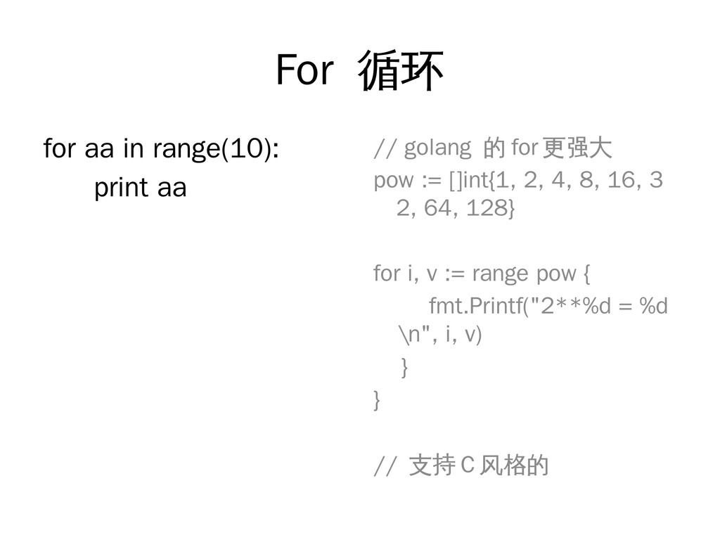 For 循环 for aa in range(10): print aa // golang ...
