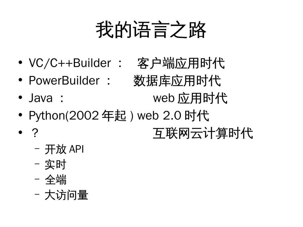 我的语言之路 • VC/C++Builder : 客户端应用时代 • PowerBuilder...