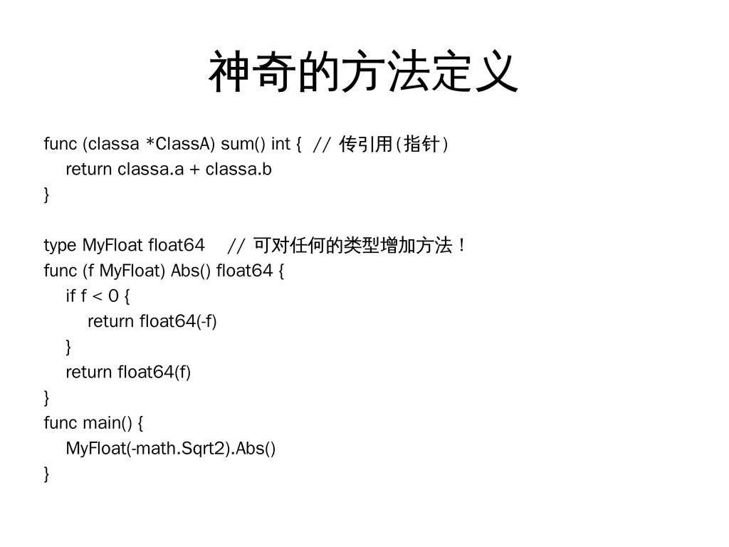 神奇的方法定义 func (classa *ClassA) sum() int { // 传引...