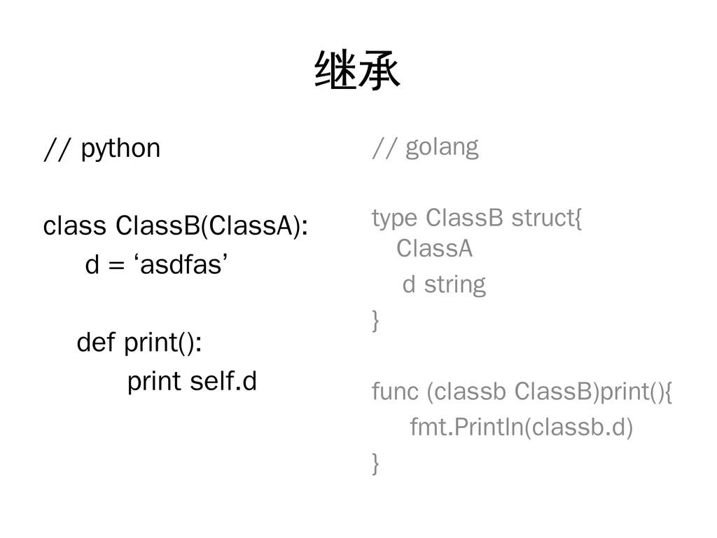 继承 // python class ClassB(ClassA): d = 'asdfas'...