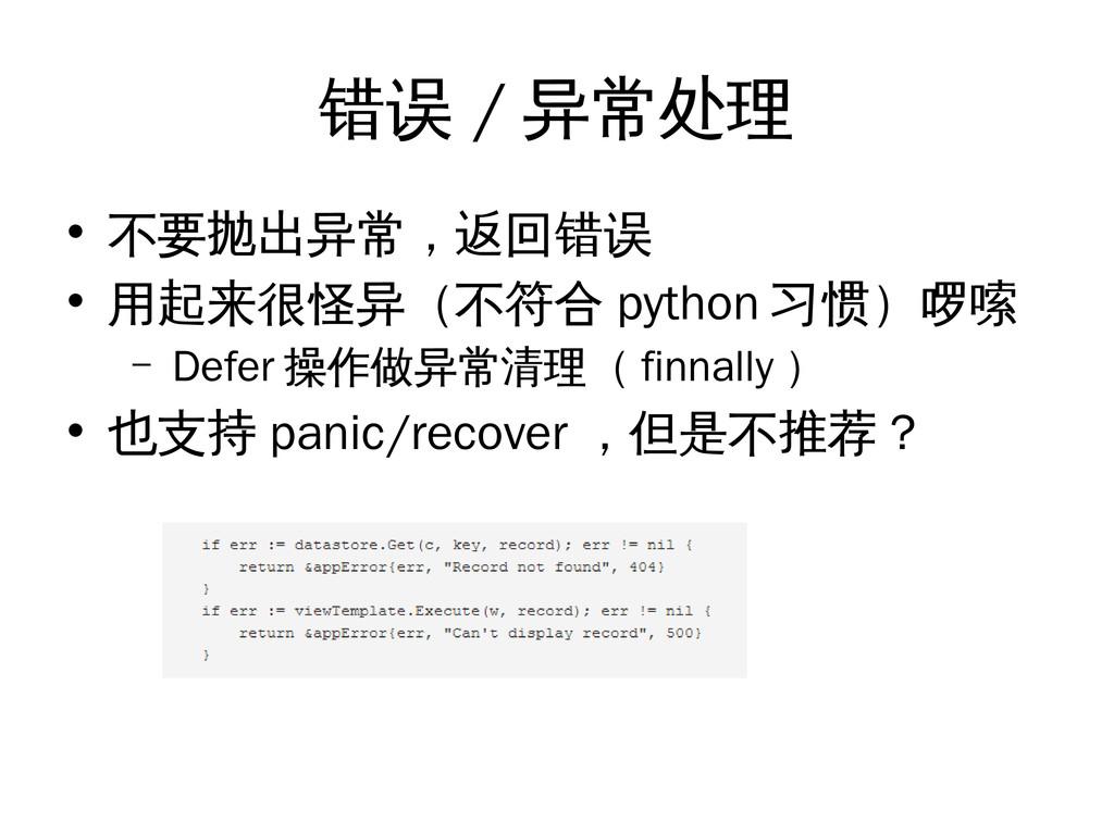 错误 / 异常处理 • 不要抛出异常,返回错误 • 用起来很怪异(不符合 python 习惯)...