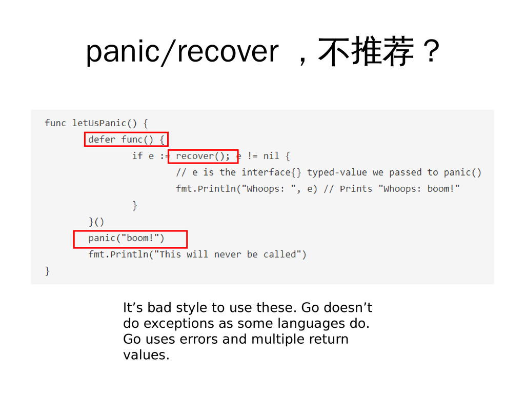 panic/recover ,不推荐 ? It's bad style to use thes...