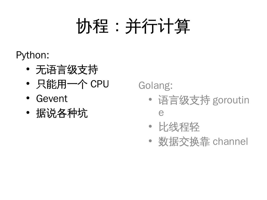 协程:并行计算 Python: • 无语言级支持 • 只能用一个 CPU • Gevent •...
