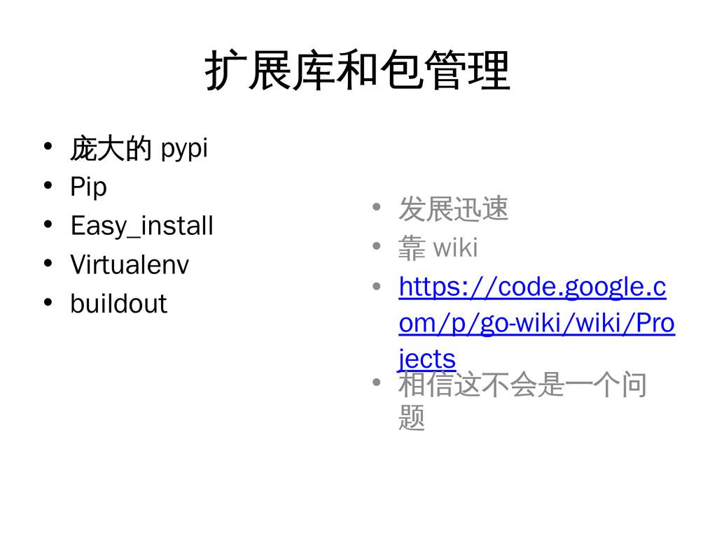 扩展库和包管理 • 庞大的 pypi • Pip • Easy_install • Virtu...