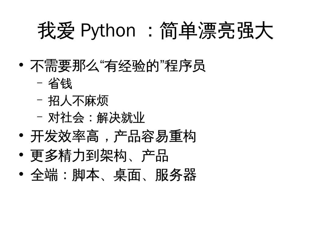 """我爱 Python :简单漂亮强大 • 不需要那么""""有经验的""""程序员 – 省钱 – 招人不麻烦..."""