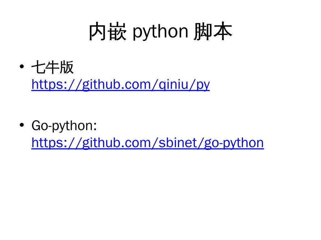 内嵌 python 脚本 • 七牛版 https://github.com/qiniu/py ...