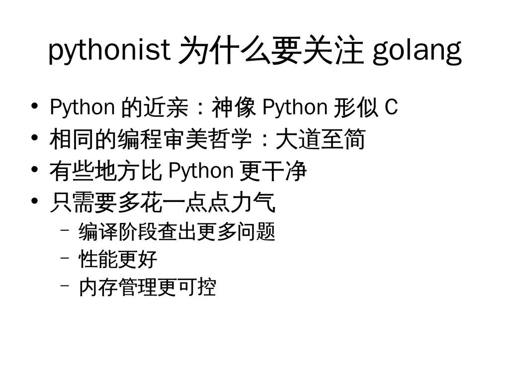 pythonist 为什么要关注 golang • Python 的近亲:神像 Python ...