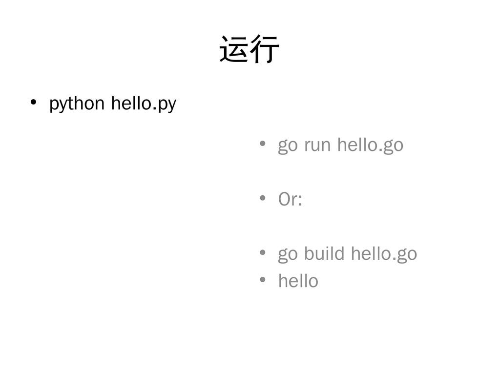 运行 • python hello.py • go run hello.go • Or: • ...