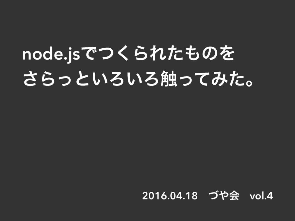 node.jsͰͭ͘ΒΕͨͷΛ ͞Βͬͱ͍Ζ͍Ζ৮ͬͯΈͨɻ 2016.04.18ɹͮձɹ...