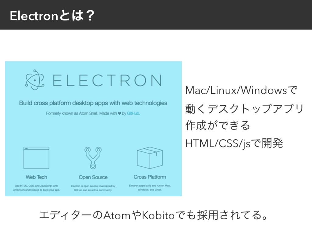 Electronͱʁ Mac/Linux/WindowsͰ ಈ͘σεΫτοϓΞϓϦ ࡞͕Ͱ...