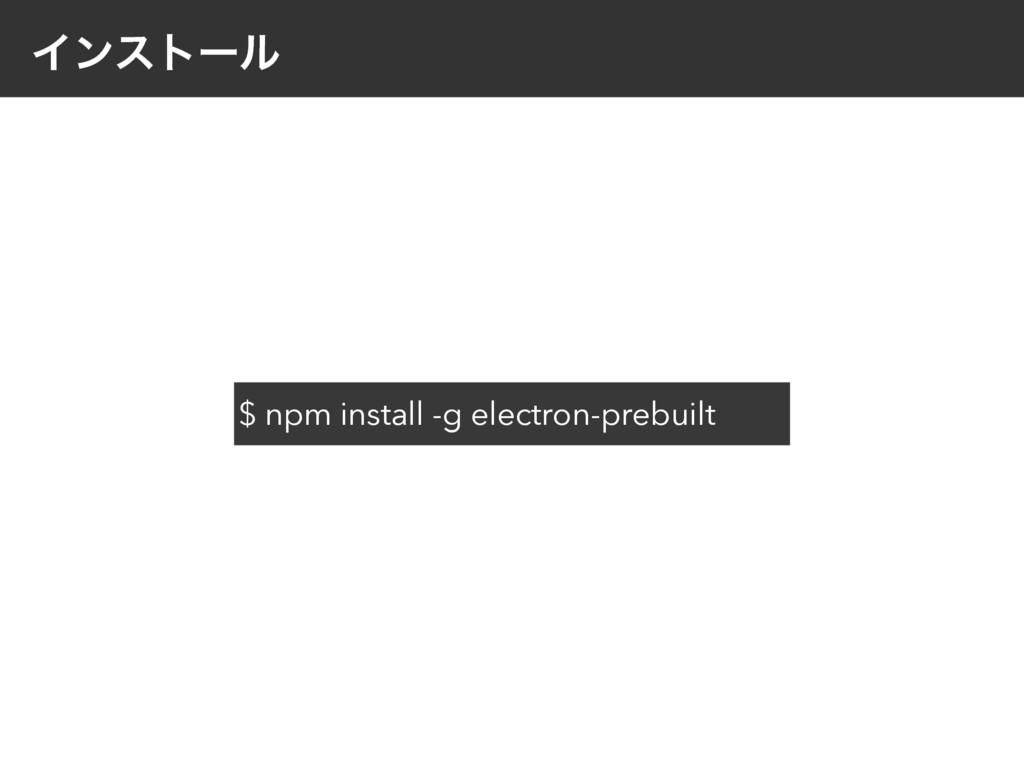Πϯετʔϧ $ npm install -g electron-prebuilt