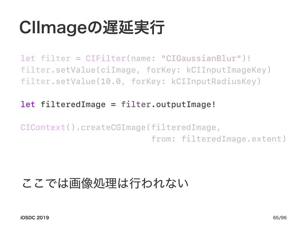 "$**NBHFͷԆ࣮ߦ let filter = CIFilter(name: ""CIGau..."