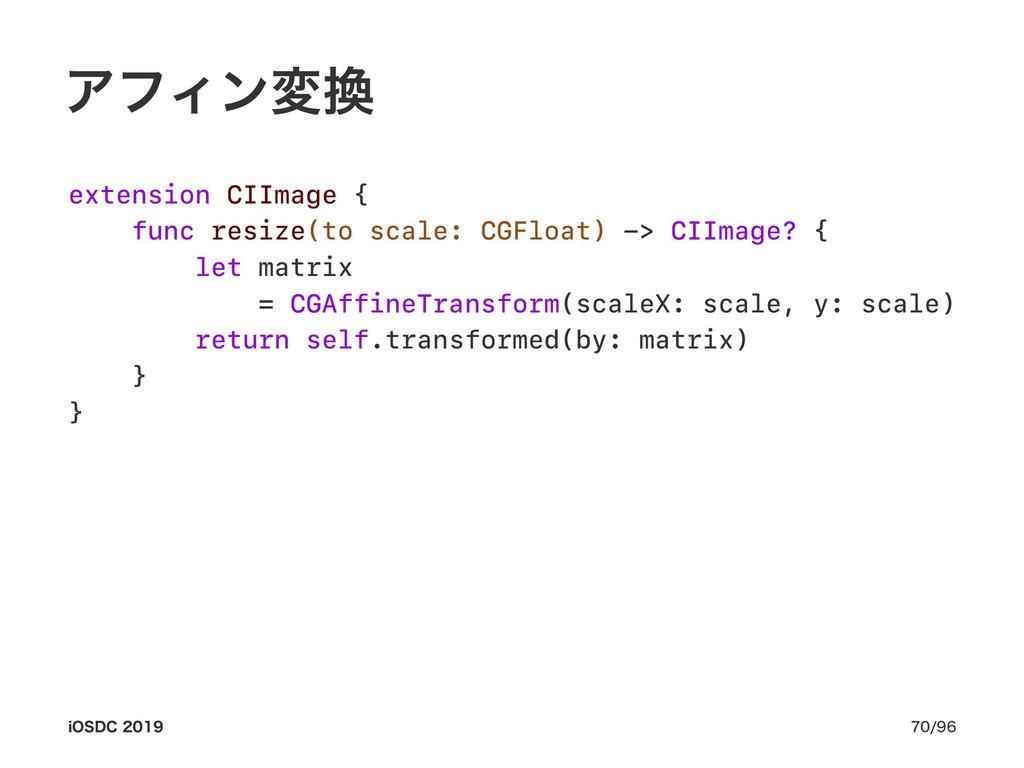 ΞϑΟϯม extension CIImage { func resize(to scale...