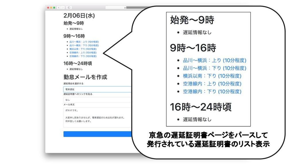 京急の遅延証明書ページをパースして 発行されている遅延証明書のリスト表示