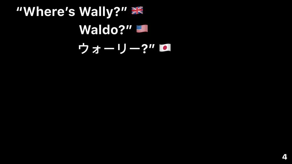 """Where's Wally?"" & 4 Waldo?"" ' ウォーリー?"" $"