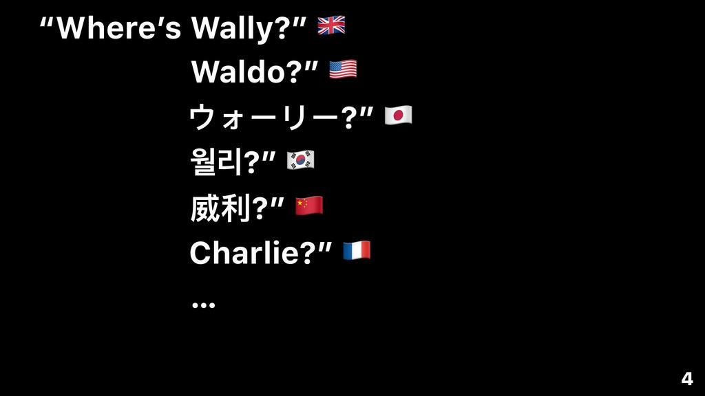 """Where's Wally?"" & 4 Waldo?"" ' ウォーリー?"" $ ਘܻ?"" (..."
