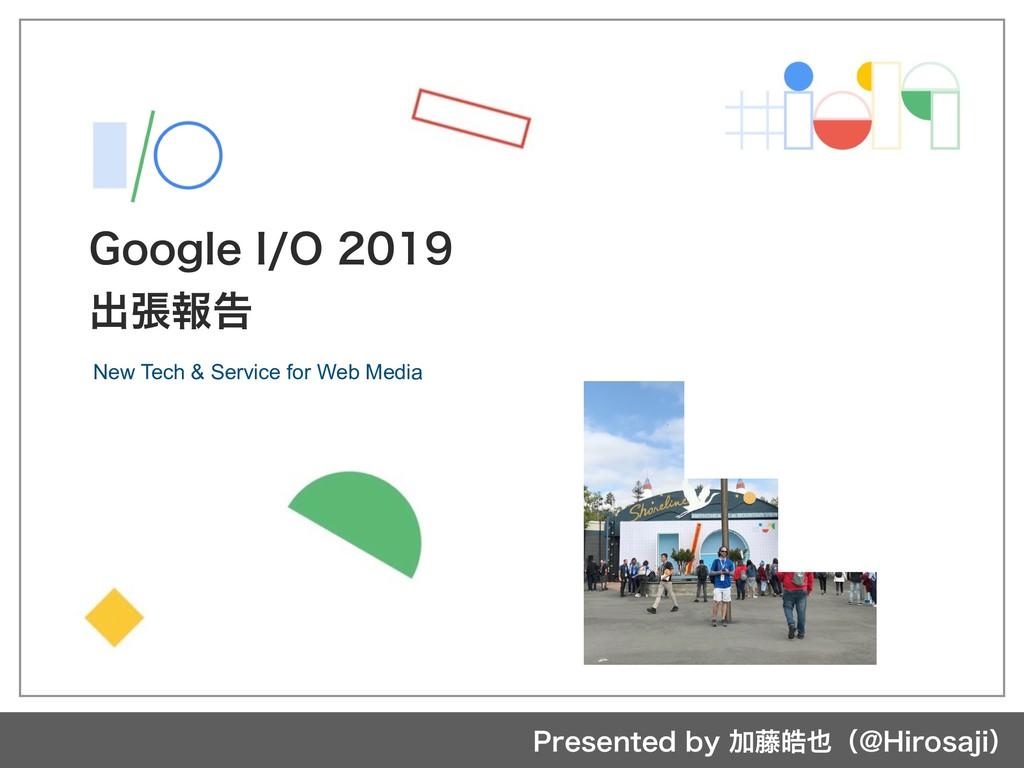 Google I/O 2019 出張報告(for Webメディア)