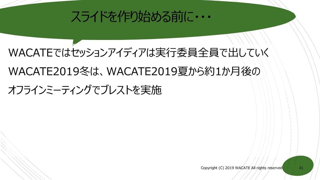 WACATEではセッションアイディアは実行委員全員で出していく WACATE2019冬は、WA...