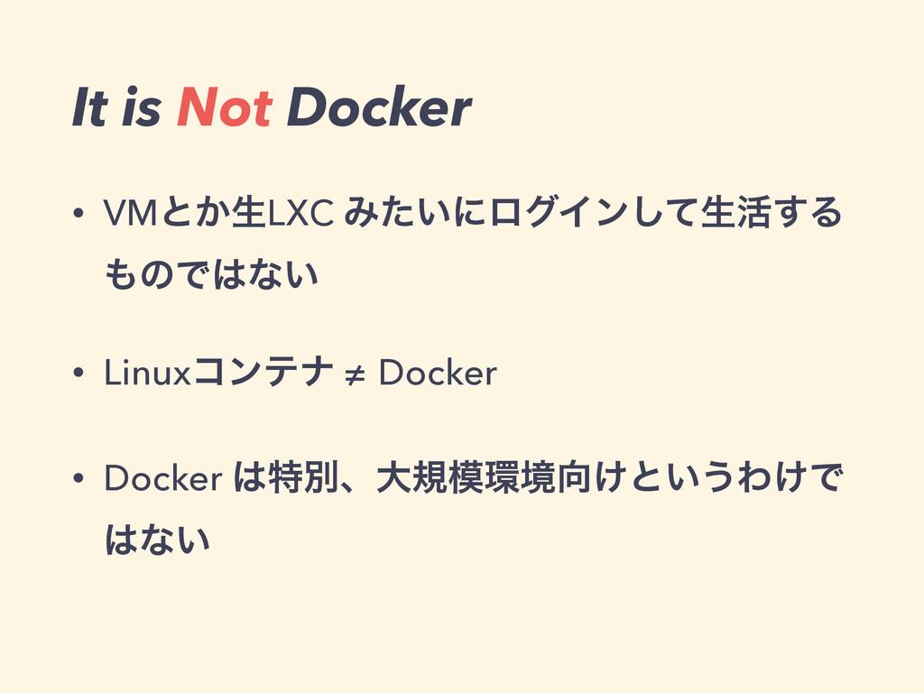 It is Not Docker • VMͱ͔ੜLXC Έ͍ͨʹϩάΠϯͯ͠ੜ׆͢Δ ͷͰ...