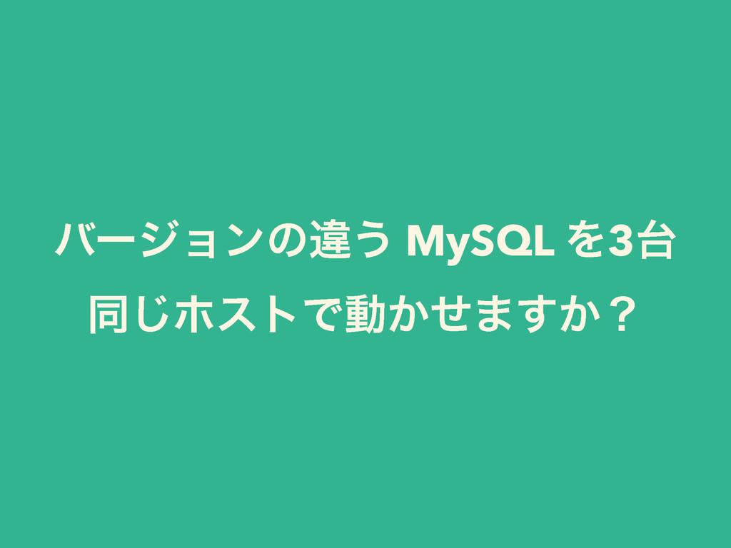 όʔδϣϯͷҧ͏ MySQL Λ3 ಉ͡ϗετͰಈ͔ͤ·͔͢ʁ