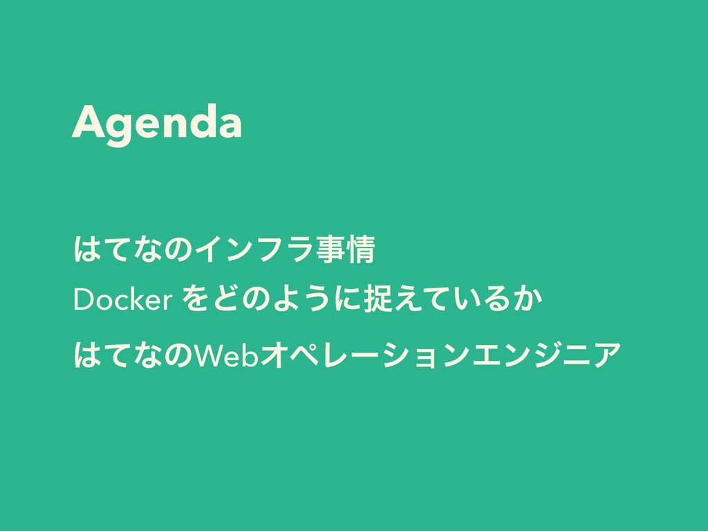 Agenda ͯͳͷΠϯϑϥ Docker ΛͲͷΑ͏ʹଊ͍͑ͯΔ͔ ͯͳͷWebΦϖ...