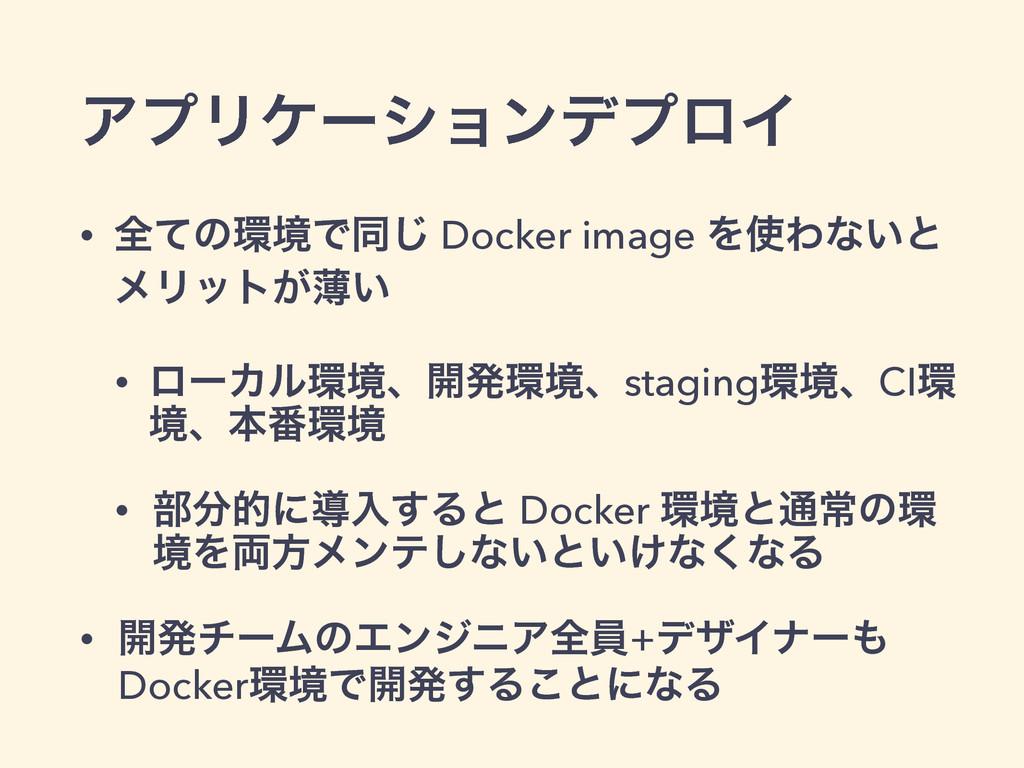 ΞϓϦέʔγϣϯσϓϩΠ • શͯͷڥͰಉ͡ Docker image ΛΘͳ͍ͱ ϝϦο...