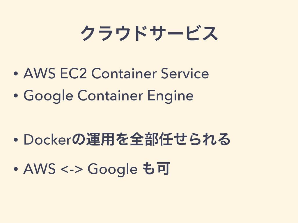 ΫϥυαʔϏε • AWS EC2 Container Service • Google C...