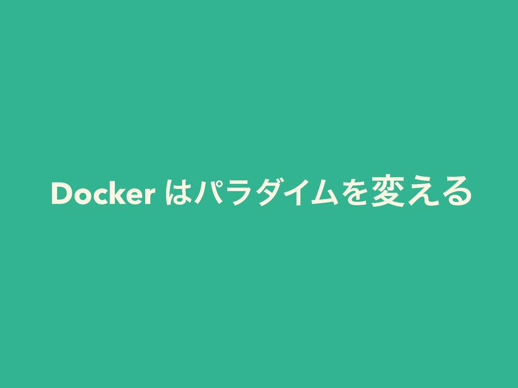 Docker ύϥμΠϜΛม͑Δ