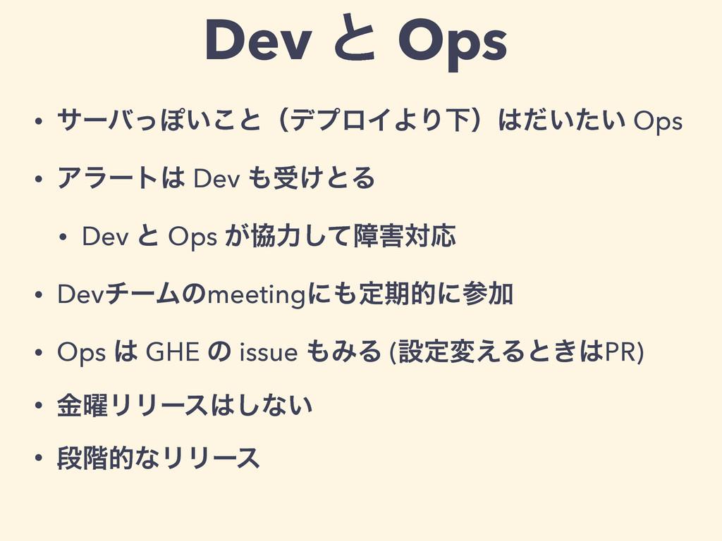 Dev ͱ Ops • αʔόͬΆ͍͜ͱʢσϓϩΠΑΓԼʣ͍͍ͩͨ Ops • Ξϥʔτ ...