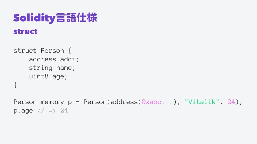 Solidityݴޠ༷ struct struct Person { address add...