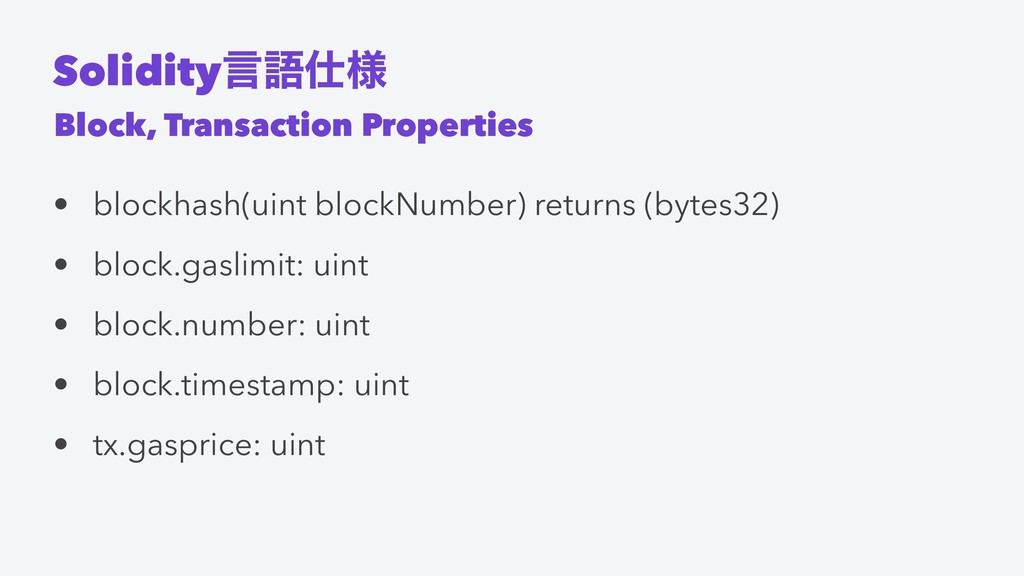 Solidityݴޠ༷ Block, Transaction Properties • bl...