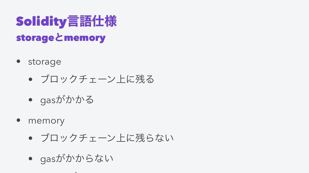 Solidityݴޠ༷ storageͱmemory • storage • ϒϩοΫνΣʔ...