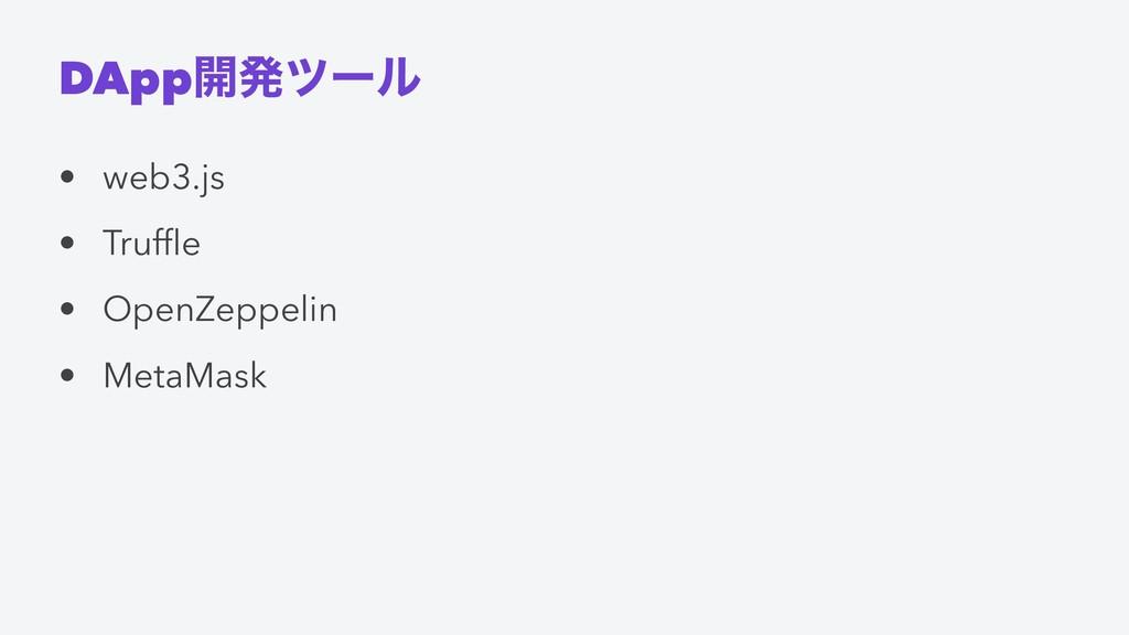 DApp։ൃπʔϧ • web3.js • Truffle • OpenZeppelin • M...
