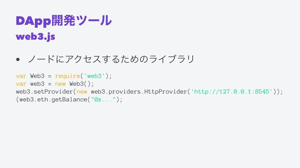DApp։ൃπʔϧ web3.js • ϊʔυʹΞΫηε͢ΔͨΊͷϥΠϒϥϦ var Web3...