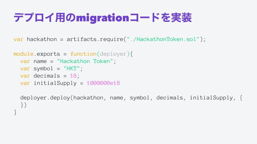 σϓϩΠ༻ͷmigrationίʔυΛ࣮ var hackathon = artifacts...