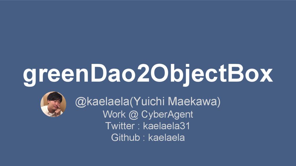 greenDao2ObjectBox @kaelaela(Yuichi Maekawa) Wo...