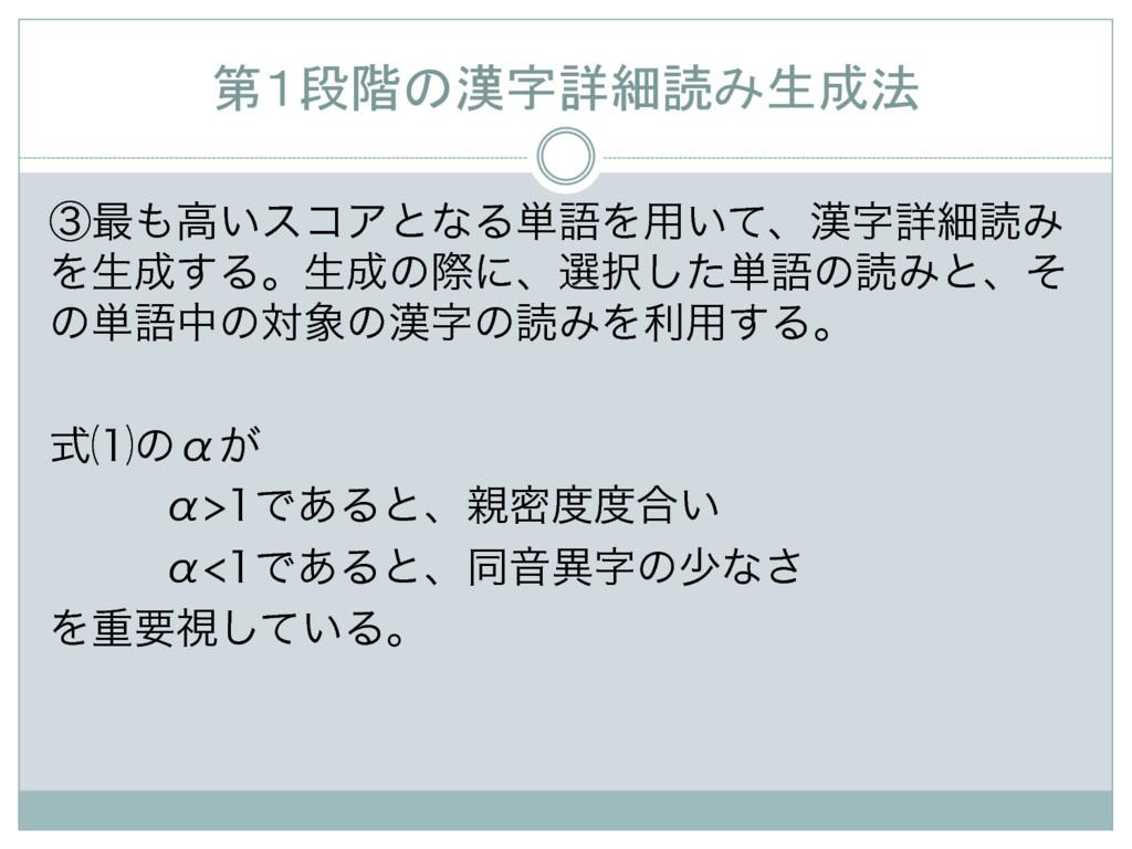 第1段階の漢字詳細読み生成法 ᶅ࠷ߴ͍είΞͱͳΔ୯ޠΛ༻͍ͯɺৄࡉಡΈ Λੜ͢Δ...