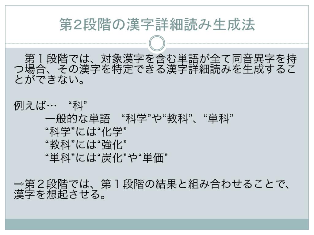 第2段階の漢字詳細読み生成法 ɹୈ̍ஈ֊ͰɺରΛؚΉ୯ޠ͕શͯಉԻҟΛ ͭ߹...