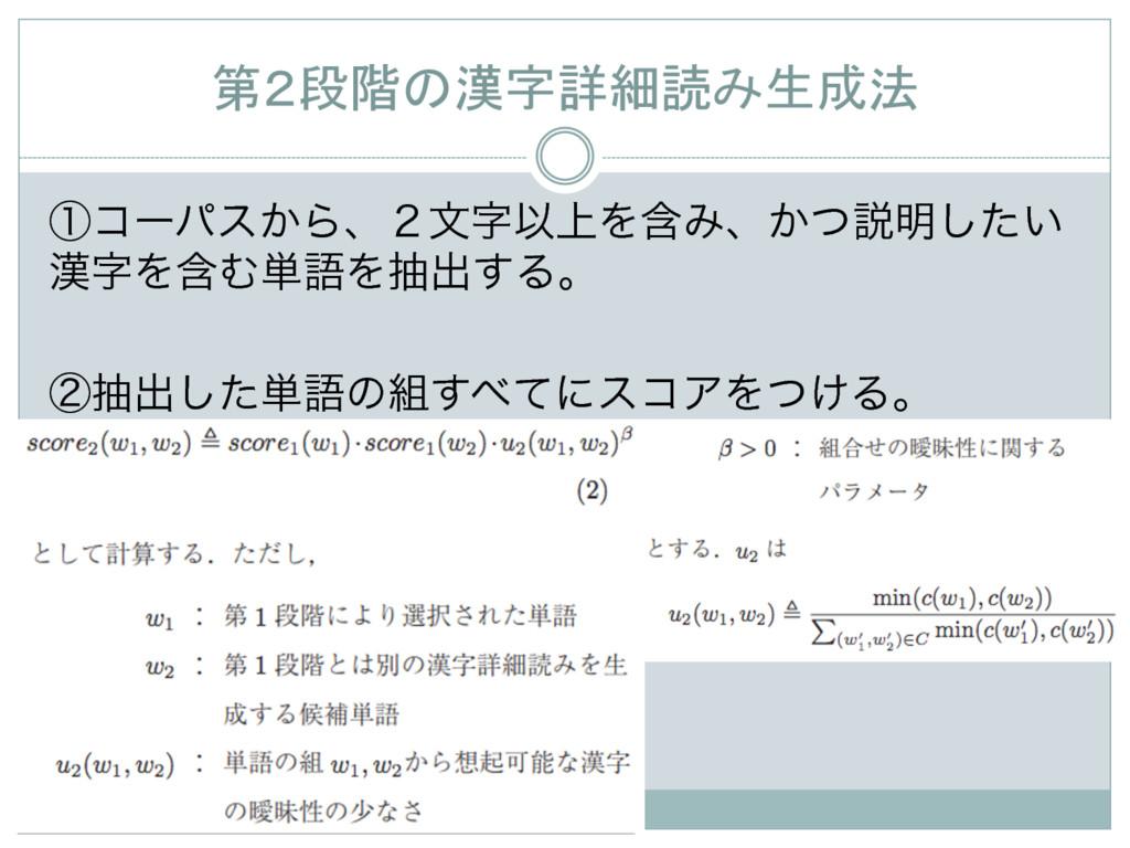 第2段階の漢字詳細読み生成法 ᶃίʔύε͔Βɺ̎จҎ্ΛؚΈɺ͔ͭઆ໌͍ͨ͠ ΛؚΉ...