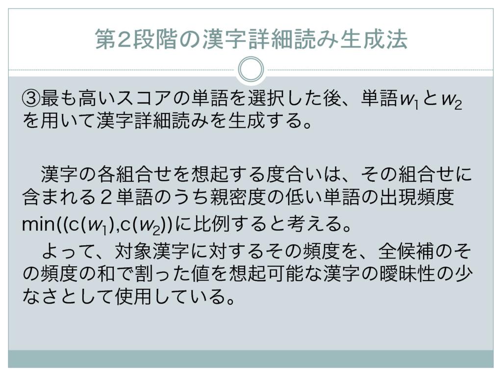第2段階の漢字詳細読み生成法 ᶅ࠷ߴ͍είΞͷ୯ޠΛબͨ͠ޙɺ୯ޠX  ͱX  Λ...