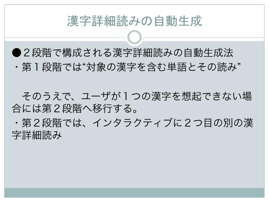 漢字詳細読みの自動生成 ˔̎ஈ֊Ͱߏ͞ΕΔৄࡉಡΈͷࣗಈੜ๏ ɾୈ̍ஈ֊Ͱlର...