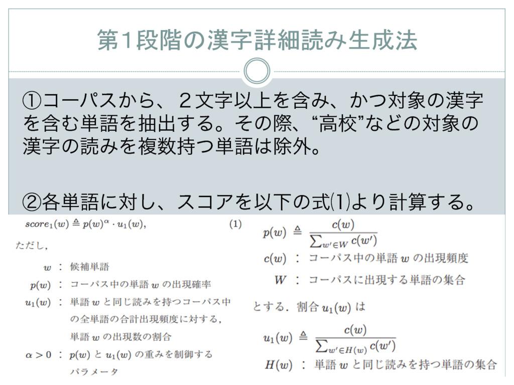 第1段階の漢字詳細読み生成法 ᶃίʔύε͔Βɺ̎จҎ্ΛؚΈɺ͔ͭରͷ ΛؚΉ୯ޠ...