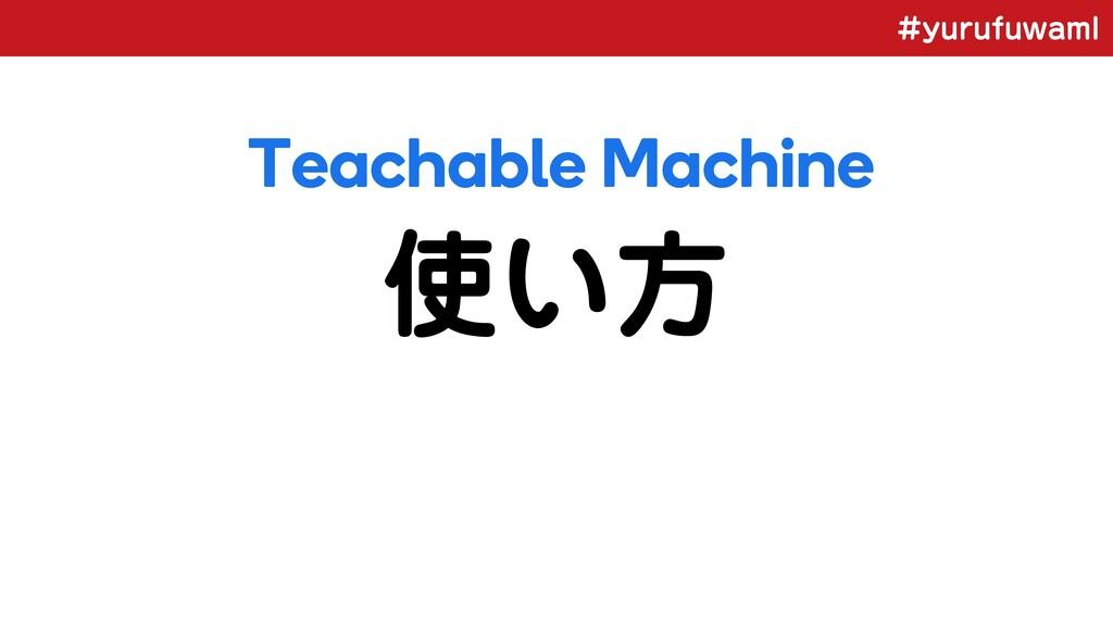 ZVSVGVXBNM ͍ํ Teachable Machine
