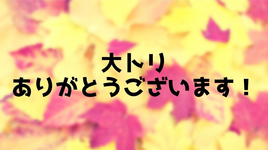 ⼤トリ ありがとうございます!